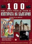 100 неща, които трябва да знаем за културата на България, книга 6 (ISBN: 9789548615853)