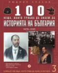 100 неща, които трябва да знаем за историята на България, книга 3 (ISBN: 9789548615822)