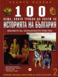 100 неща, които трябва да знаем за историята на България, книга 2 (ISBN: 9789548615815)