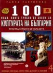 100 неща, които трябва да знаем за културата на България, книга 4 (ISBN: 9789548615839)