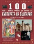 100 неща, които трябва да знаем за културата на България, книга 5 (ISBN: 9789548615846)