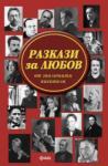 Разкази за любов от знаменити писатели (ISBN: 9789545974076)