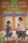 Десетте златни правила на щастието (ISBN: 9789549913156)