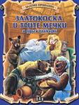Златни приказки: Златокоска и трите мечки и други приказки (ISBN: 9789546600646)