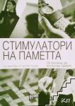 Стимулатори на паметта (ISBN: 9789543580187)
