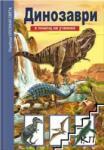 Динозаври (ISBN: 9789544313838)
