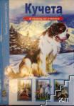 Кучета (ISBN: 9789544313852)