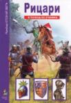 Рицари/ В помощ на ученика (ISBN: 9789544313821)