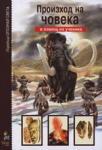 Опознай света: Произход на човека (ISBN: 9789544313845)
