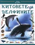 Китовете и делфините (ISBN: 9789543070411)