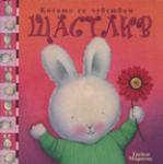 Когато се чуствам Щастлив (ISBN: 9789549970050)