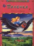 Палечка (ISBN: 9789544313739)