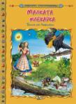 Световна съкровищница - Малката Млекарка (ISBN: 9789544315788)