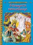 Спящата красавица (ISBN: 9789544313654)