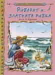 Рибарят и златната рибка (ISBN: 9789544313722)