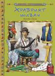 Храбрият шивач (ISBN: 9789544313746)