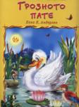 Грозното пате (ISBN: 9789544313784)