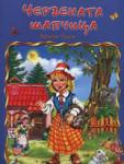 Червената шапчица (ISBN: 9789544313678)
