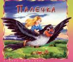 Палечка (ISBN: 9789544313043)