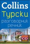 Турски разговорник с речник (ISBN: 9789546857606)