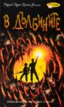 В дълбините (ISBN: 9789547614345)