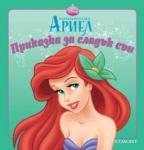 Малката русалка Ариел (ISBN: 9789542704768)