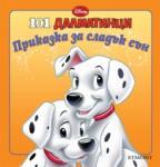 101 далматинци (ISBN: 9789542704799)