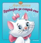 Аристокотки (ISBN: 9789542704805)