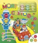 Моят светофар (ISBN: 9789544314552)