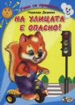 На улицата е опасно! (ISBN: 9789544313487)