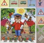 Опасната улица (ISBN: 9789544313548)