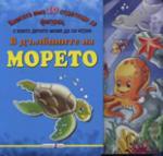 В дълбините на морето (ISBN: 9789544315375)