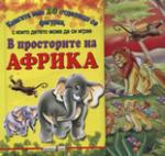 В просторите на Африка (ISBN: 9789544315382)