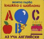 Моята първа книжка с шаблони: Аз уча английски (ISBN: 9789549180459)