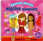 Красиви дрешки за модерни момичета (ISBN: 9789549970401)
