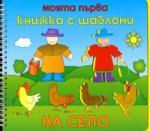 Моята първа книжка с шаблони: На село (ISBN: 9789549180466)