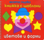 Моята първа книжка с шаблони (ISBN: 9789549180411)
