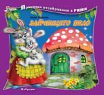 Приказки незабравими в рими - Зайченцето бяло (ISBN: 9789544317621)
