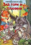 Зад гори и планини (ISBN: 9789544312305)