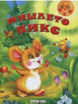 Мишлето Пикс (ISBN: 9789544316044)