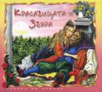 Красавицата и звяра (ISBN: 9789544314675)