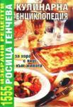 Кулинарна енциклопедия: 1555 избрани рецепти (ISBN: 9789547999176)