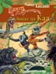 Ловът на Каа (ISBN: 9789544316174)