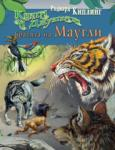 Братята на Маугли (ISBN: 9789544316167)