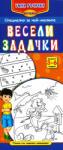 Умни ръчички: Весели задачки (ISBN: 9789549970241)