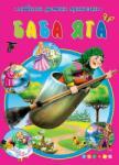 Дядо и ряпа (ISBN: 9789543612062)
