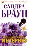 Сензационно интервю (ISBN: 9789549625776)