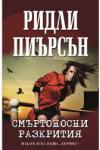 Смъртоносни разрития (ISBN: 9789542610212)