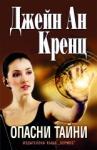 Опасни тайни (ISBN: 9789542610182)