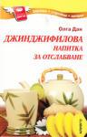 Джинджифилова напитка за отслабване (ISBN: 9789548454902)
